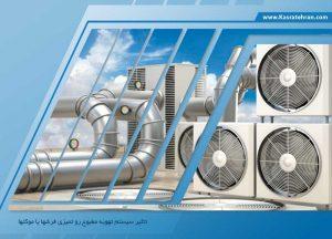 قالیشویی در نیاوران - سیستم های تهویه مطبوع (HVAC)